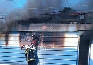 новости Запорожской области - пожар - поезд - В Запорожской области горел локомотив, движение поездов было приостановлено