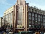 Фонд госимущества планирует продать часть киевского ЦУМа