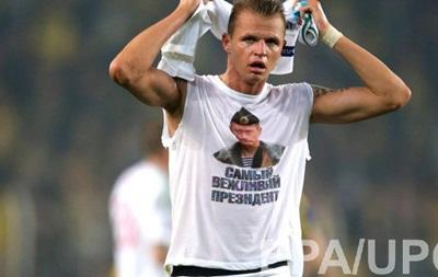 УЄФА оштрафував російського футболіста за футболку з Путіним