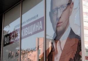 В Днепропетровске автомобиль врезался в офис Объединенной оппозиции