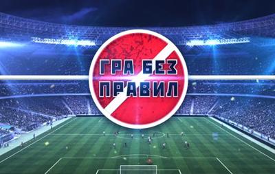 Канал 2+2 зняв з ефіру програму  Гра без правил  про київську федерацію футболу