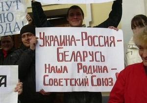 Опрос: Почти половина украинцев выступают за создание государства с Россией и Беларусью