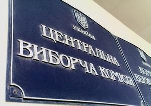 ЦИК направил в прокуратуру материалы на некоторых членов краматорского окружкома от Тимошенко
