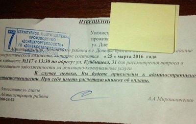 В ДНР коммунальщикам разрешили взыскивать долги - СМИ