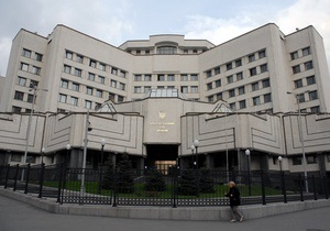 Конституционный суд отправил в отставку трех судей