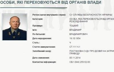 Екс-главу СБУ Криму привітали зі святом некрологом