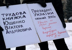 Фотогалерея: Ющенко уволили с должности Президента