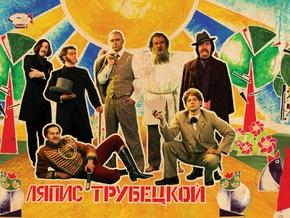 Сегодня в Киеве Ляпис Трубецкой представит свой новый альбом