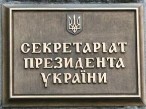 В Секретариате Ющенко дали свою оценку выполнения госбюджета