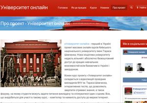 Западу вослед. Украинский университет запускает онлайн-курсы - Університет онлайн