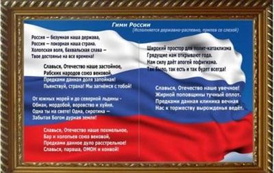 У Севастополі знайшли винних у підміні гімну РФ