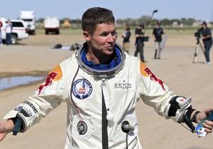 Совершивший сверхзвуковой прыжок австриец больше не будет подниматься в стратосферу
