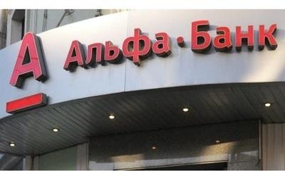 Эксперты США назвали Альфа-Банк лучшим в Украине