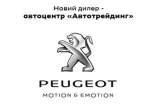 Автоцентр  Автотрейдинг  - новый официальный дилер Peugeot