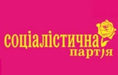 В Україні заборонили символіку Соцпартії