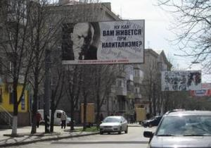 В Луганской области появились билборды с изображением Ленина