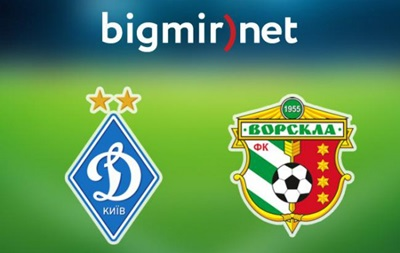 Динамо Киев - Ворскла 1:0 Онлайн трансляция матча чемпионата Украины