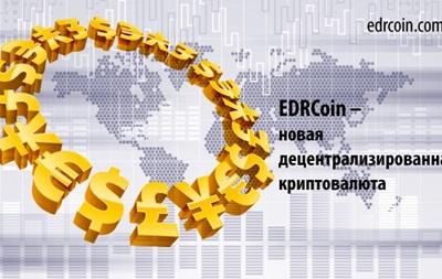 EDRCoin: проект, растущий на фоне обесценивания национальных валют