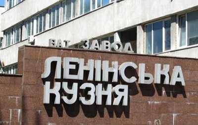 Завод Порошенка  Ленінська кузня  декомунізують