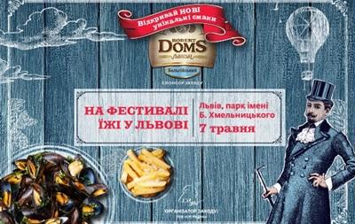 На 760-летие Львова в городе пройдет масштабный фестиваль еды