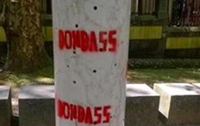 У Португалії осквернили пам ятник Небесній Сотні