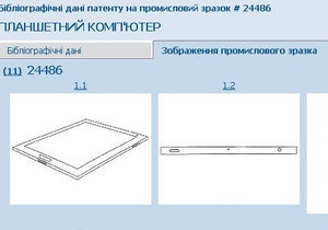 В Украине запатентовали планшетный компьютер