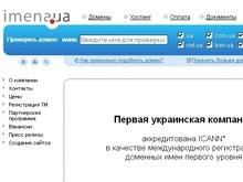 Впервые украинский регистратор доменов получил международную аккредитацию