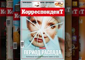 Корреспондент: Батьківщина рискует потерять лидерство среди оппозиции и даже рассыпаться