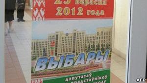 Минск: оппозиционные кандидаты снялись с выборов
