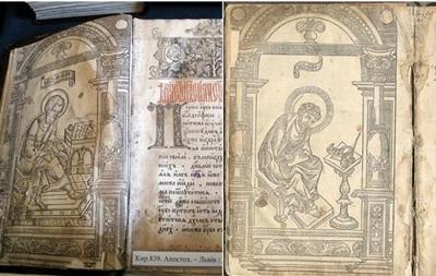 Не уследили. В Украине пропала древнейшая книга