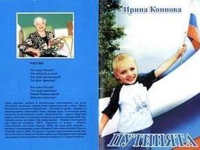 В Саратове издали книгу детских стихов Путинята