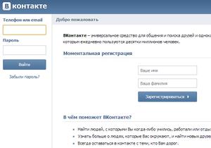ВКонтакте первой пострадала от антипиратского закона в России