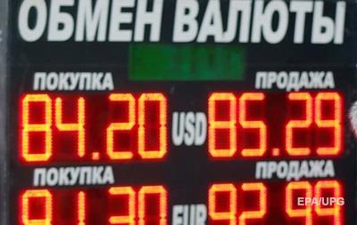 Аналітики прогнозують чергове падіння рубля - ЗМІ