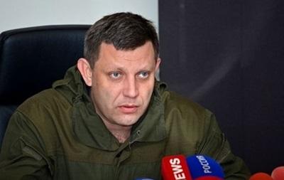 Захарченко назвав умови возз єднання з Україною