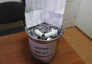 В Ивано-Франковске экс-кандидат в депутаты оплатил штраф ведром монет