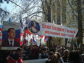 Митингующие в Симферополе потребовали восстановить памятник Екатерине II