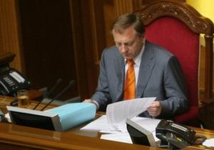 Лавринович открыл внеочередное заседание парламента