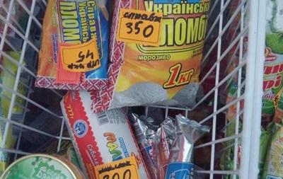 У Криму продають українське морозиво