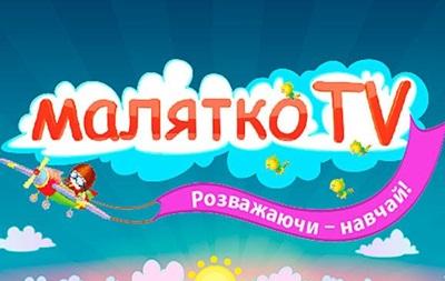 Влада перевірить Малятко.TV через Петлюру