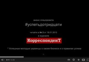 Журнал Корреспондент представляет первый в Украине видеоанонс спецпроекта #успетьдотридцати