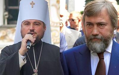 Нардепа Новинського звинувачують у нападі на митрополита