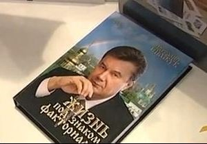 В Донецке издали книгу, восхваляющую Януковича