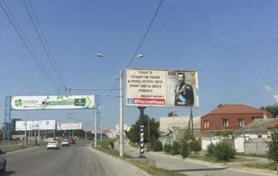 Путін й інші царі: реклама на трасах Криму