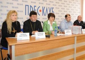 Во Львове собрали 17 тысяч подписей за запрет пропаганды гомосексуализма