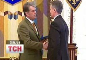 Ющенко наградил Стельмаха и Наливайченко орденами Ярослава Мудрого