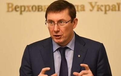 Луценко призвал прощать за преступления в АТО
