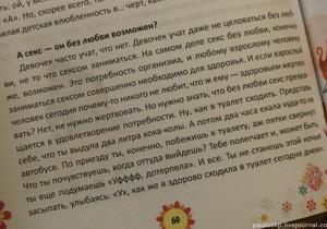 Это как в туалет сходить: в Украине вызвала резонанс книга Секс. Учебник для школьников