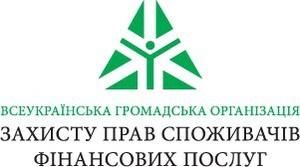 Всеукраинская общественная организация «Защиты прав потребителей финансовых услуг» проведет пресс-конференцию