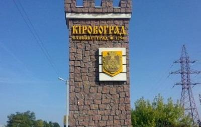 Переименование Кировограда