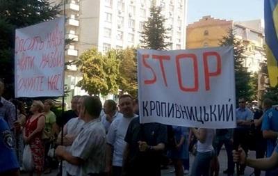 В Кропивницком митингуют против нового названия